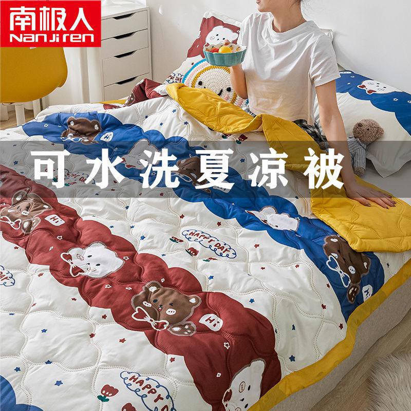 【品牌】南极人夏凉被1床