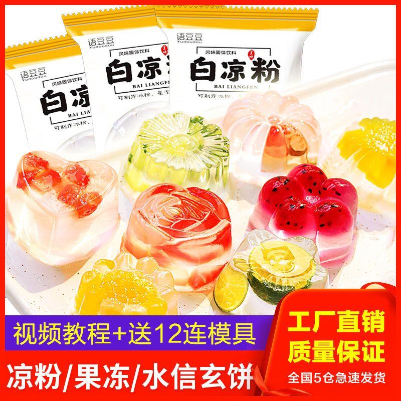 【送12连模具】白凉粉做果冻用的儿童DIY家用食用果冻布丁冰粉粉