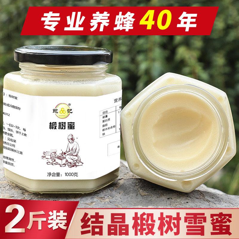 蜂蜜纯正天然百花蜜农家自产
