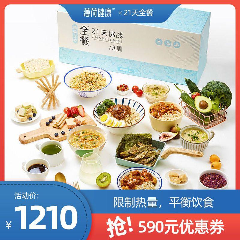 薄荷健康21天CRD控制热量轻卡全餐代餐饱腹营养餐含即食米饭