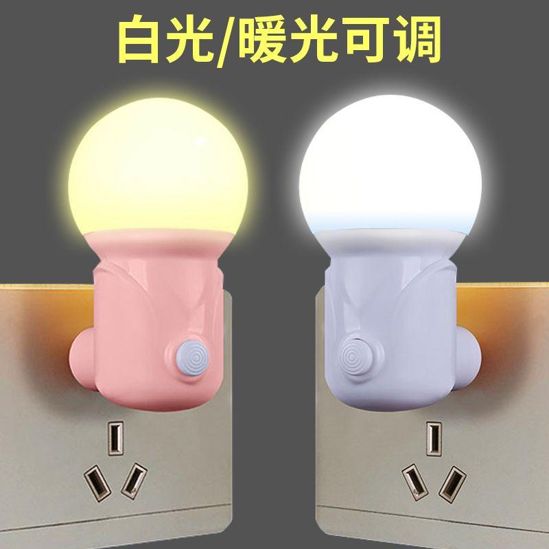 可调光led小夜灯婴儿喂奶护眼睡眠起夜灯卧室床头节能插电夜光灯