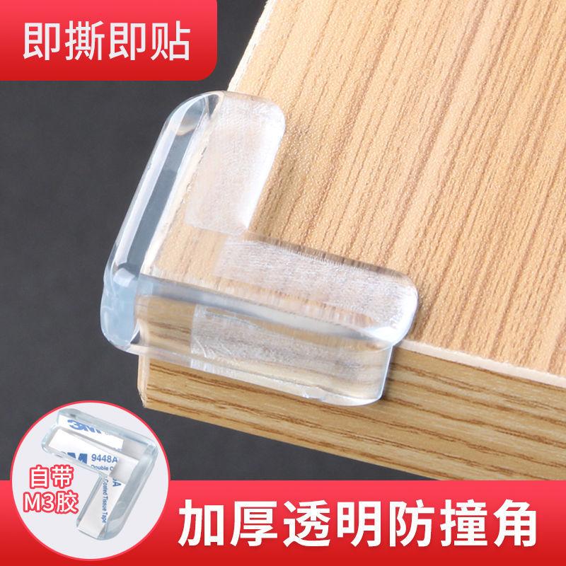 防撞角硅胶透明玻璃家具护角桌角柜子转角包边贴保护套防磕碰三角