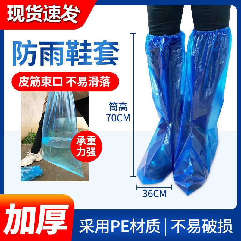 高筒防水防雨鞋套男女骑行鞋套加厚一次性户外防水鞋套加长鞋套