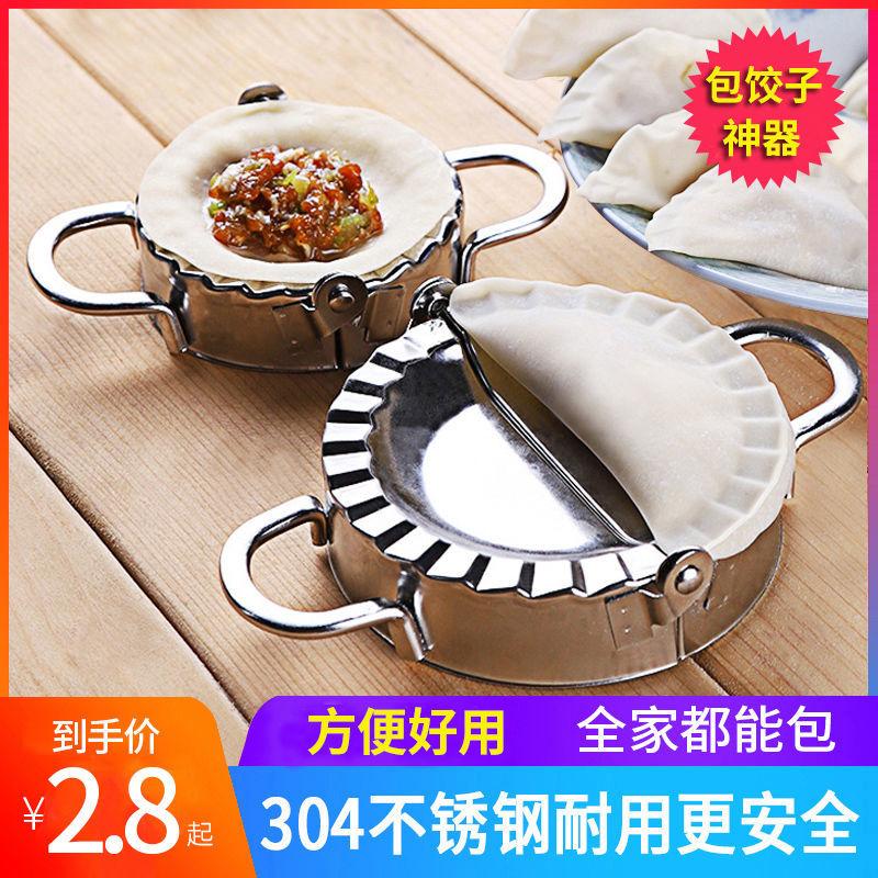 家用包饺子神器不锈钢/塑料饺子器模具捏饺子懒人必备包饺子工
