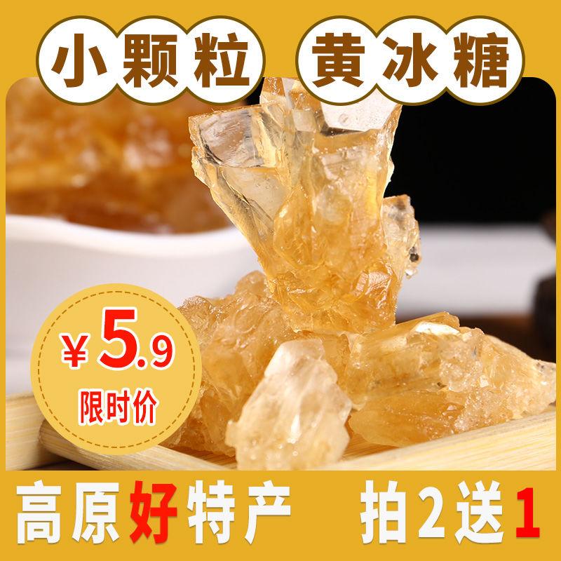 纯手工制作黄冰糖多晶老冰糖土冰糖块云南高原纯天然甘蔗蔗糖提炼