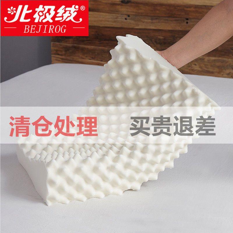 北极绒泰国天然乳胶枕头