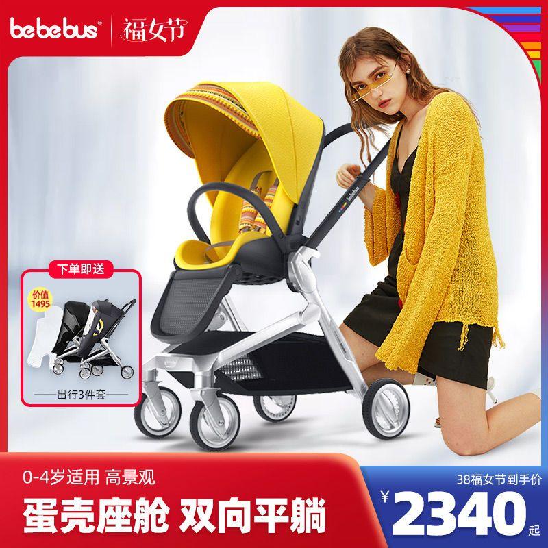 Bebebus婴儿推车可坐可躺折叠双向轻便高景观宝宝艺术家婴儿车