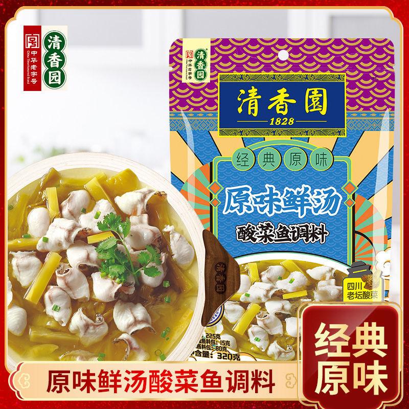 清香园1828原味鲜汤酸菜鱼调料 国潮版320g