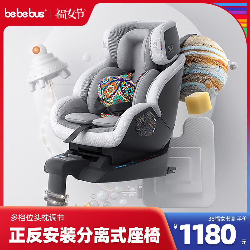 Bebebus儿童安全座椅汽车用0-4-6岁婴儿宝宝isofix 现货