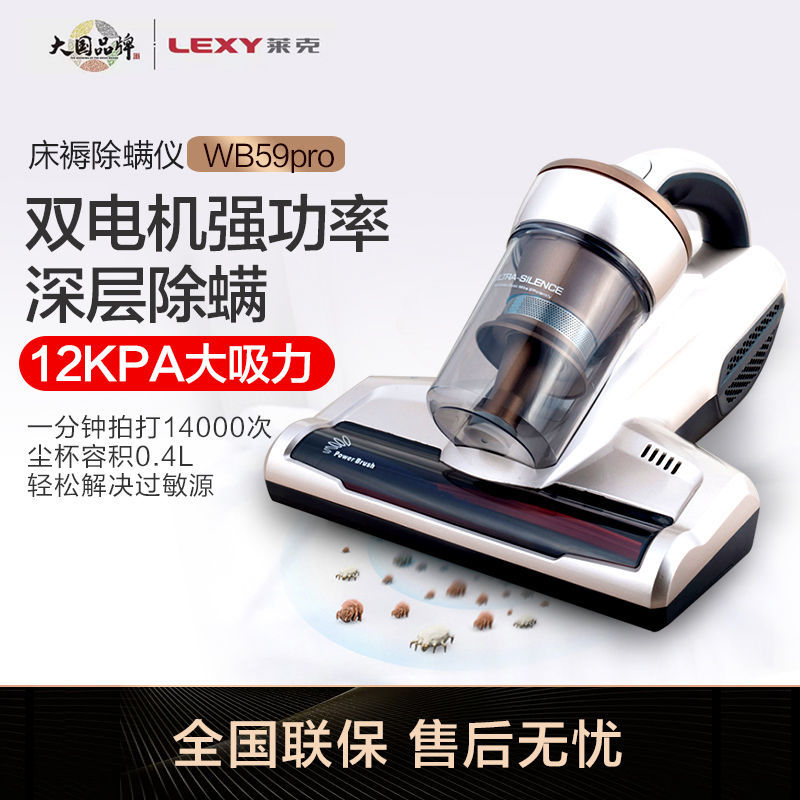 莱克除螨仪家用床上杀菌紫外线除螨虫吸尘器小型去螨虫神器