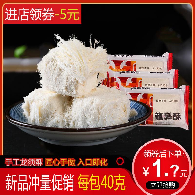 湖南特产龙须酥糖正宗传统手工糕点零食40克独立包装2包/20包可选