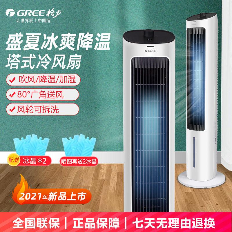 格力空调扇家用静音冷风机卧室大风量小空调无叶塔式移动空调扇