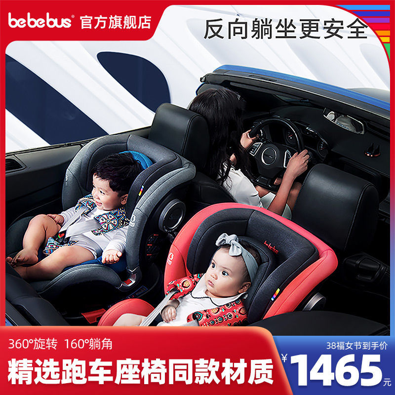 Bebebus儿童安全座椅宇航家0-4-8岁婴儿宝宝车载isofix360度旋转