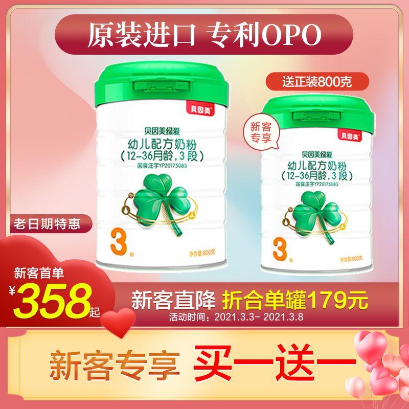 【新客买一送一】贝因美绿爱加奶粉3段800克爱尔兰进口20年5月产