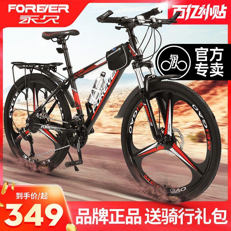 国民品牌,前后线双碟刹,30速变速:上海 永久牌 山地自行车