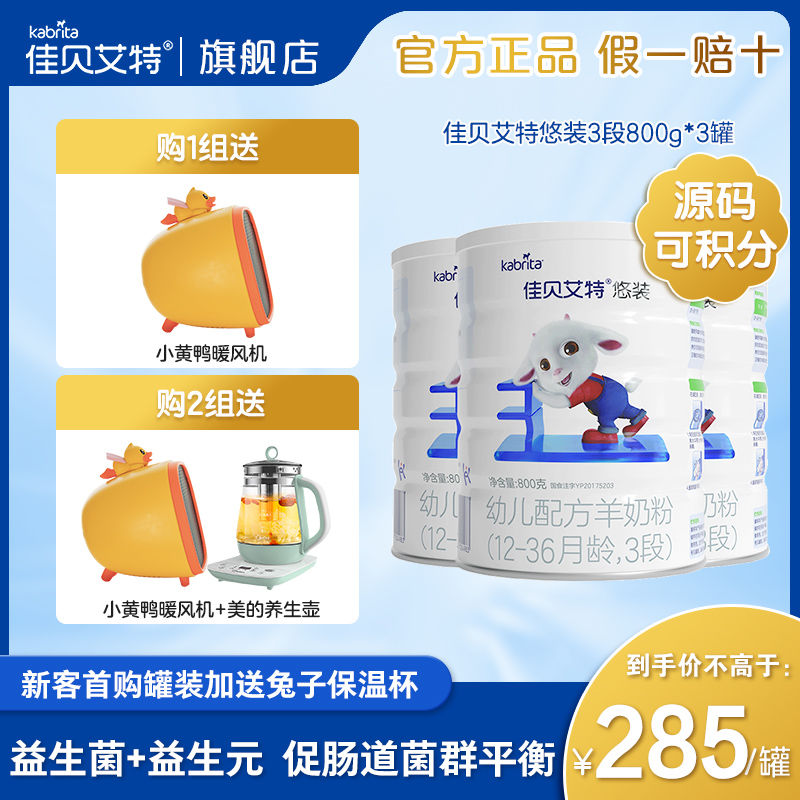 佳贝艾特旗舰店官网悠装婴幼儿益生菌羊奶粉800g*3罐荷兰进口3段