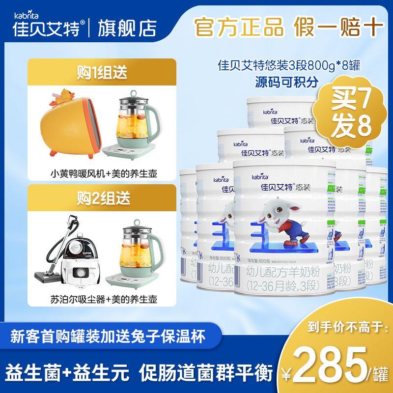 【拍7罐发8罐】佳贝艾特旗舰店官网悠装婴儿益生菌羊奶粉800g*7罐