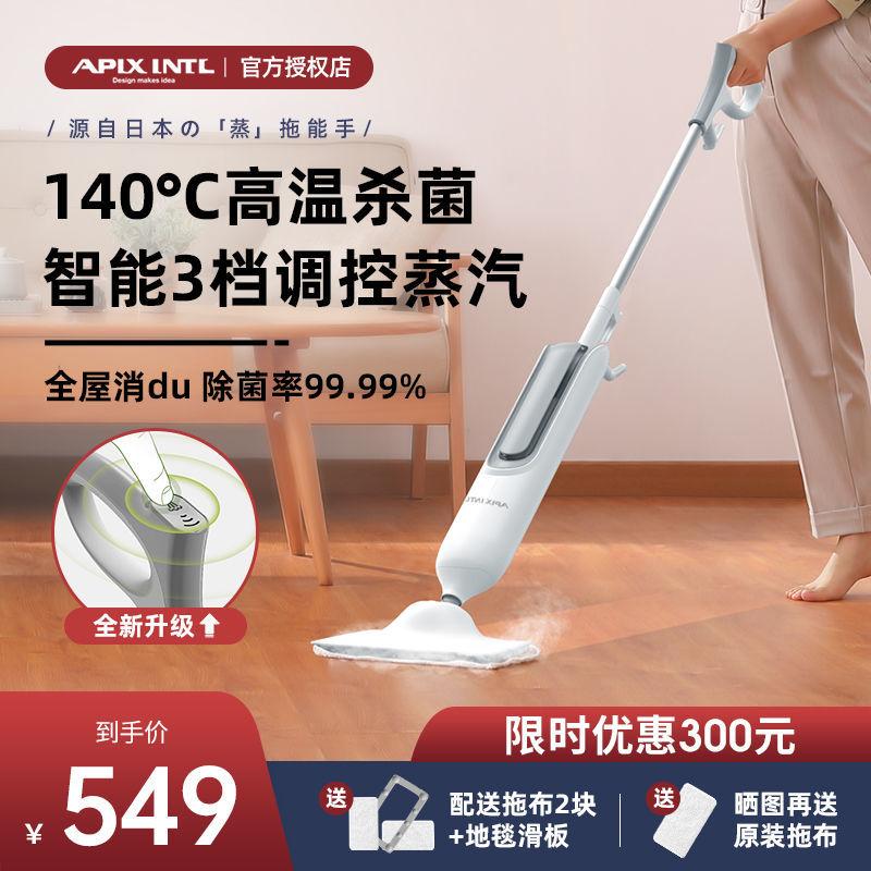 日本Apixintl 蒸汽拖把家用电动高温蒸气清洁机非无线拖地机神器
