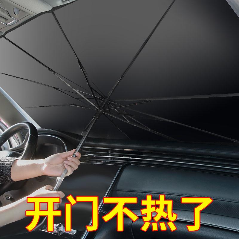 汽车遮阳伞前挡遮阳帘车窗防晒隔热板伸缩小车用挡风罩玻璃遮光布
