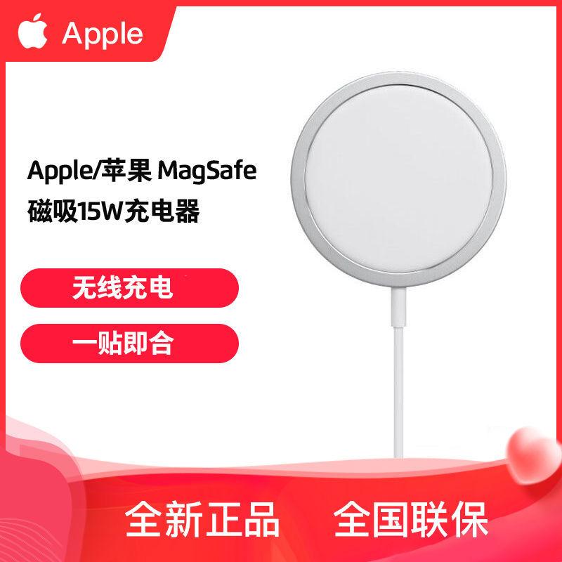 15W快充,兼容Qi无线:Apple苹果 MagSafe 磁吸式无线充电器