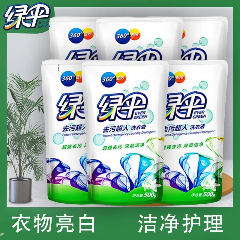 绿伞洗衣液500g补充袋装 护色增艳深层洁净玉兰香护理香味持久