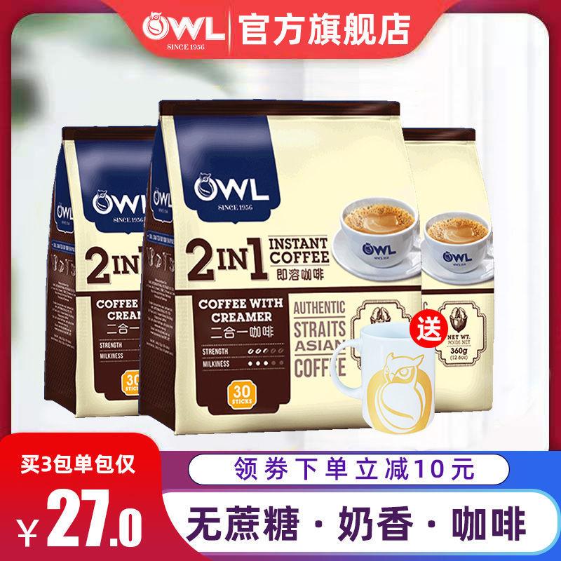 OWL猫头鹰速溶二合一提神无蔗糖速溶咖啡粉30条马来西亚进口咖啡