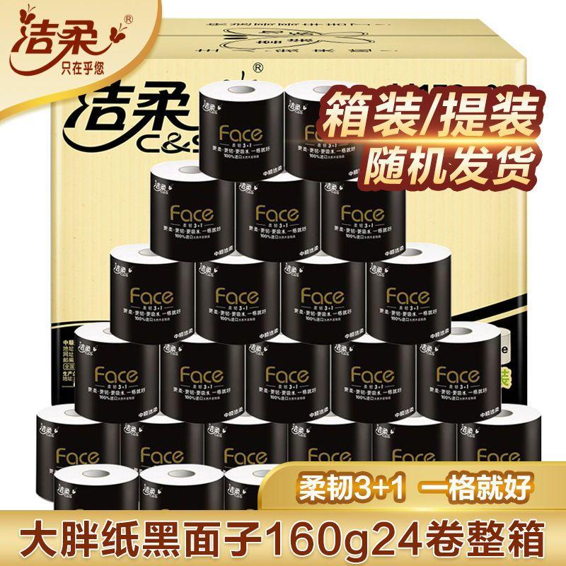 洁柔卷纸Face黑面子4层大规格有芯卷纸厕纸家庭装卫生纸卷纸批发