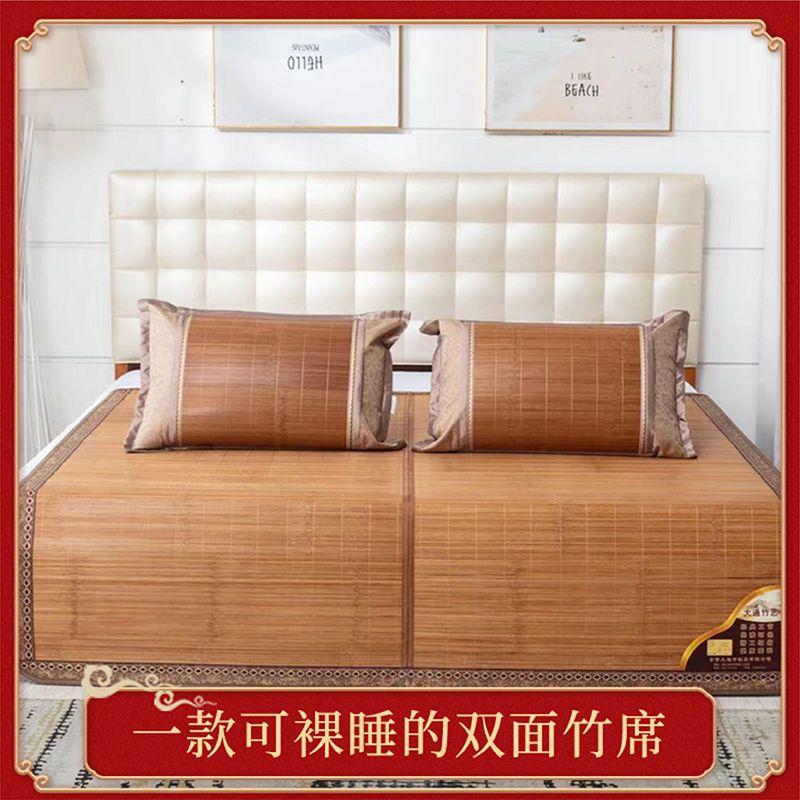 凉席席子1.5米家用1.8米2米竹席宿舍可折叠1.2米竹子凉席学生单人