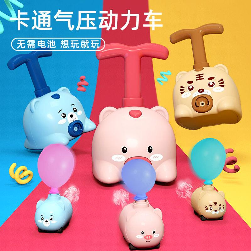 抖音同款儿童空气动力车益智多功能男孩小汽车小猪按压玩具气球车