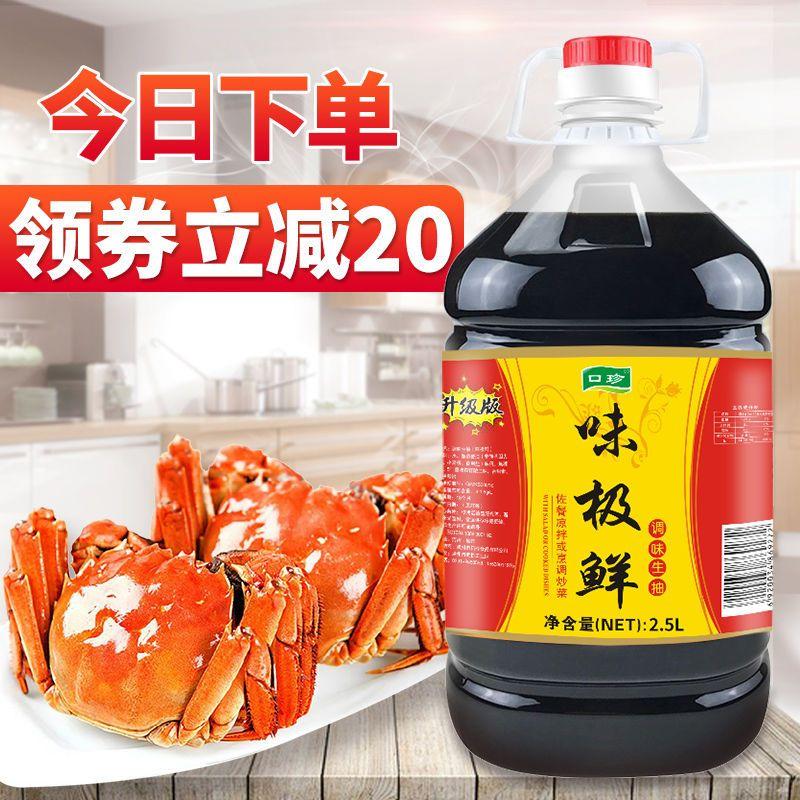 【工厂直销】味极鲜生抽酱油2斤5斤家用大桶凉拌炒菜烹饪提鲜调味