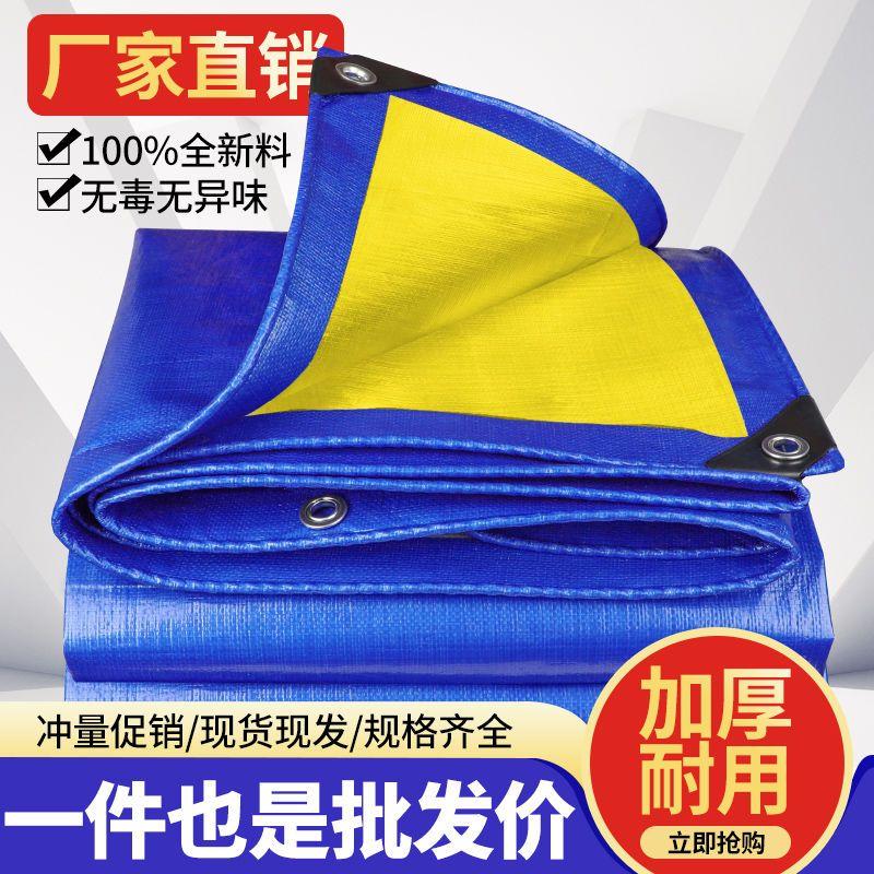 加厚防雨布防水防晒篷布三轮车遮阳遮雨塑料油布帆布挡雨棚布篷布