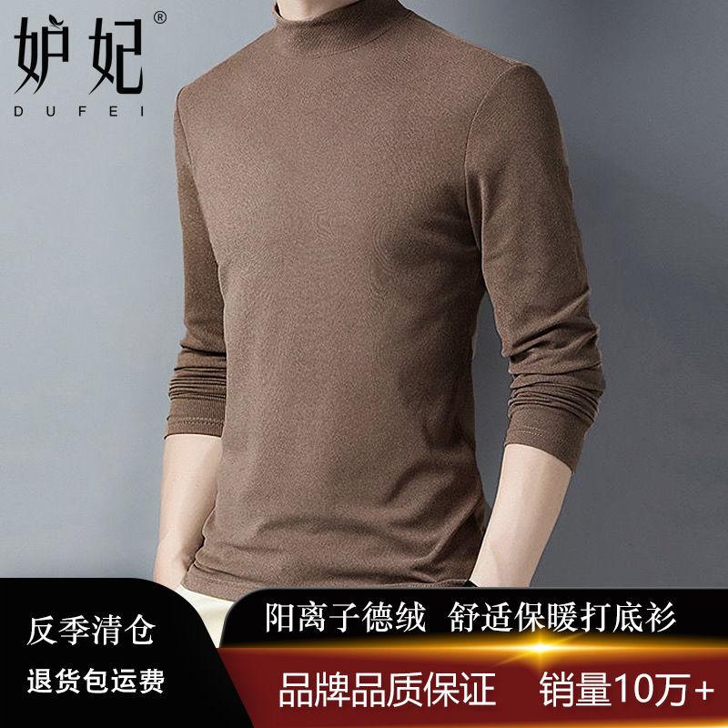 反季特价男士德绒保暖上衣内衣双面德绒阳离子半高领圆领男打底衫