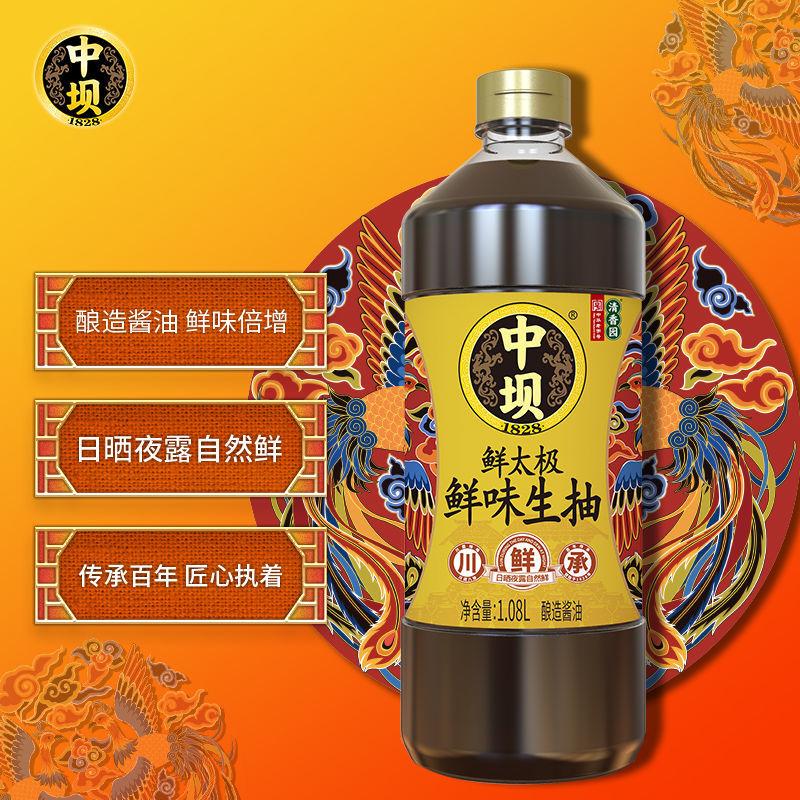 中坝酱油 鲜太极鲜味生抽单瓶装1.08L