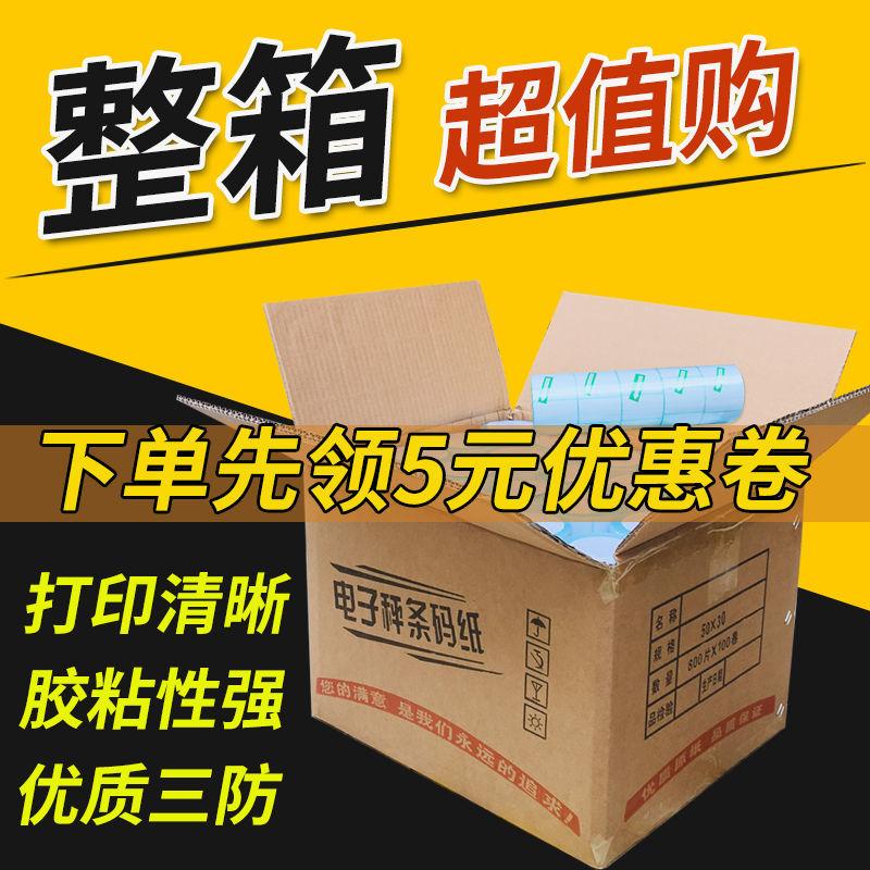 整箱三防热敏不干胶打印纸 30 40 50 60 70 80 90 100 标签纸称纸