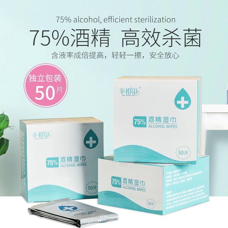 75%酒精湿巾单独包装杀菌消毒便携式小包随身装消毒湿巾50单片装