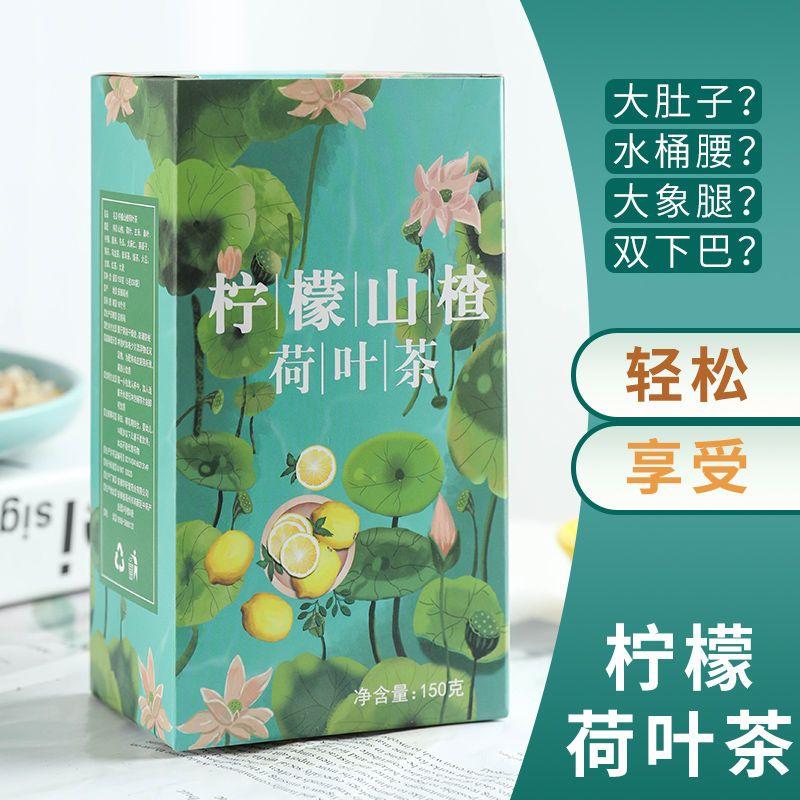 【轻松瘦】买2发3柠檬山楂荷叶茶菊花水果茶减茶肥叶玫瑰组合花茶