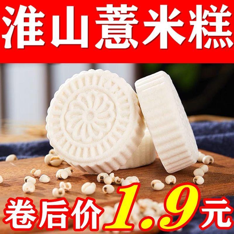 淮山薏米糕糯米糕点即食山药芡实八珍糕点心小吃祛湿养胃广东特产