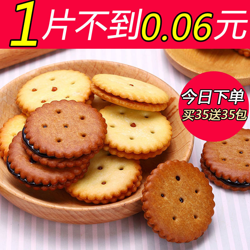 【买35送35】麦芽夹心饼干黑糖咸蛋黄味网红焦糖饼干休闲零食点心