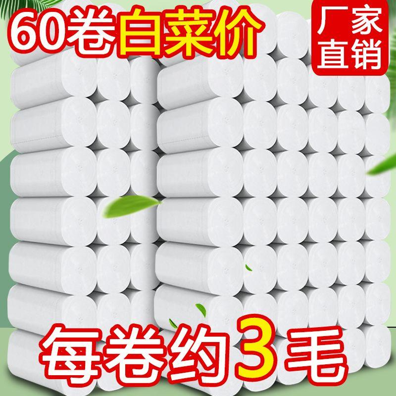 【60卷加量特惠装】60卷/14卷卫生纸卷纸批发家用纸巾卷纸家庭装