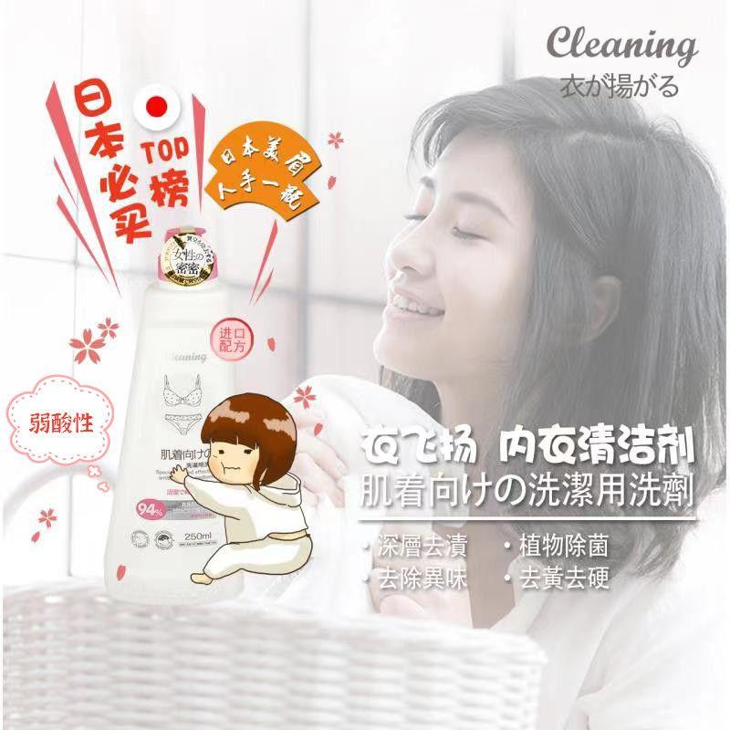 衣飞扬内衣内裤弱酸性洗衣液女性专用去血渍除菌250ML日本小林