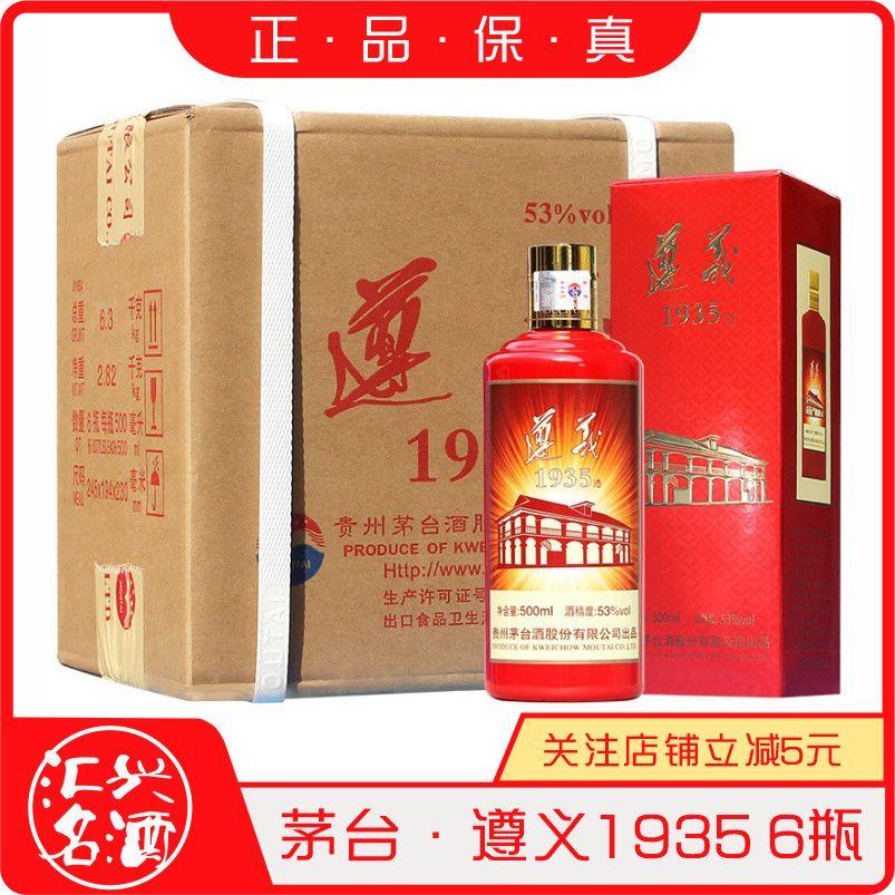 【正品保真】贵州茅台 遵义1935 酱香型白酒 53度500ml*6瓶装整箱