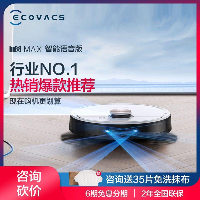 科沃斯智能扫地机器人T8max家用全自动地宝拖地吸尘器扫拖一体机