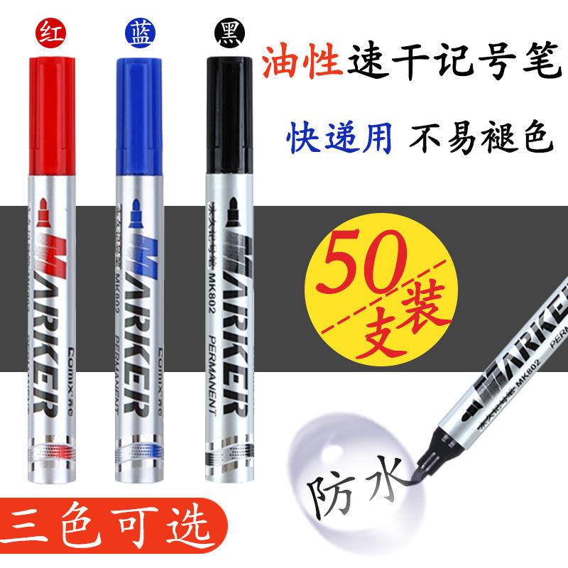 齐心大号黑色油性记号笔快递防水不可擦马克笔批发红色蓝色笔
