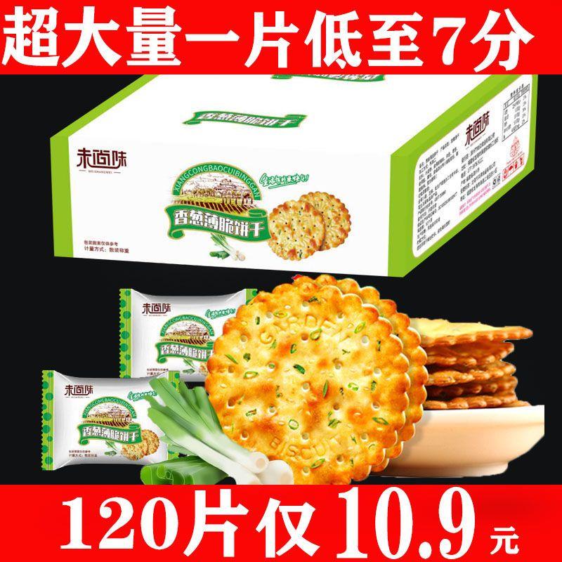 嘉士-利同款香葱薄脆葱油饼干整箱儿时味道零食小吃网红休闲食品
