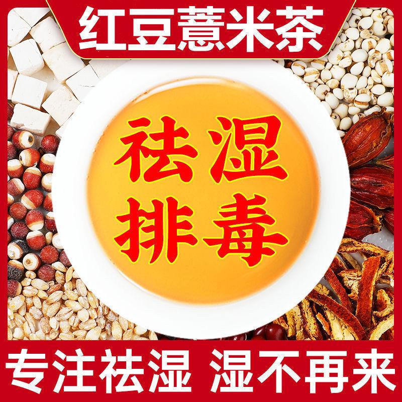 红豆薏米茶祛湿茶养生薏仁苦荞大麦组合花茶体内除湿气花茶养生茶