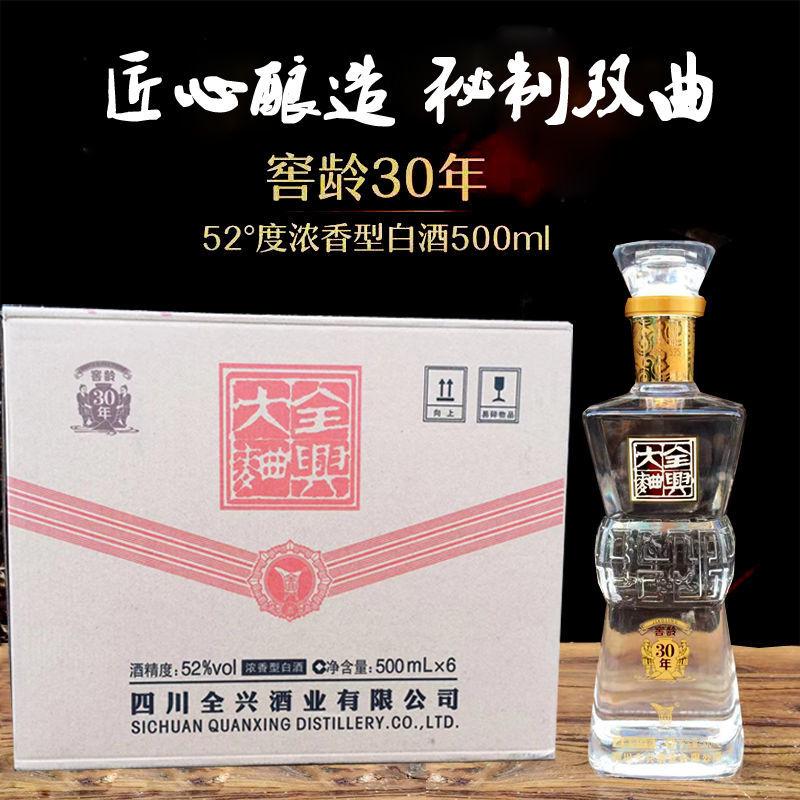 四川全兴大曲52度窖龄30年500毫升*6瓶浓香型纯粮食高度白酒整箱