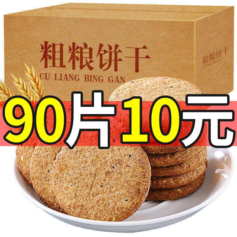 【饱腹代餐】粗粮饼干燕麦早餐饼干办公室休闲零食一整箱压缩饼干