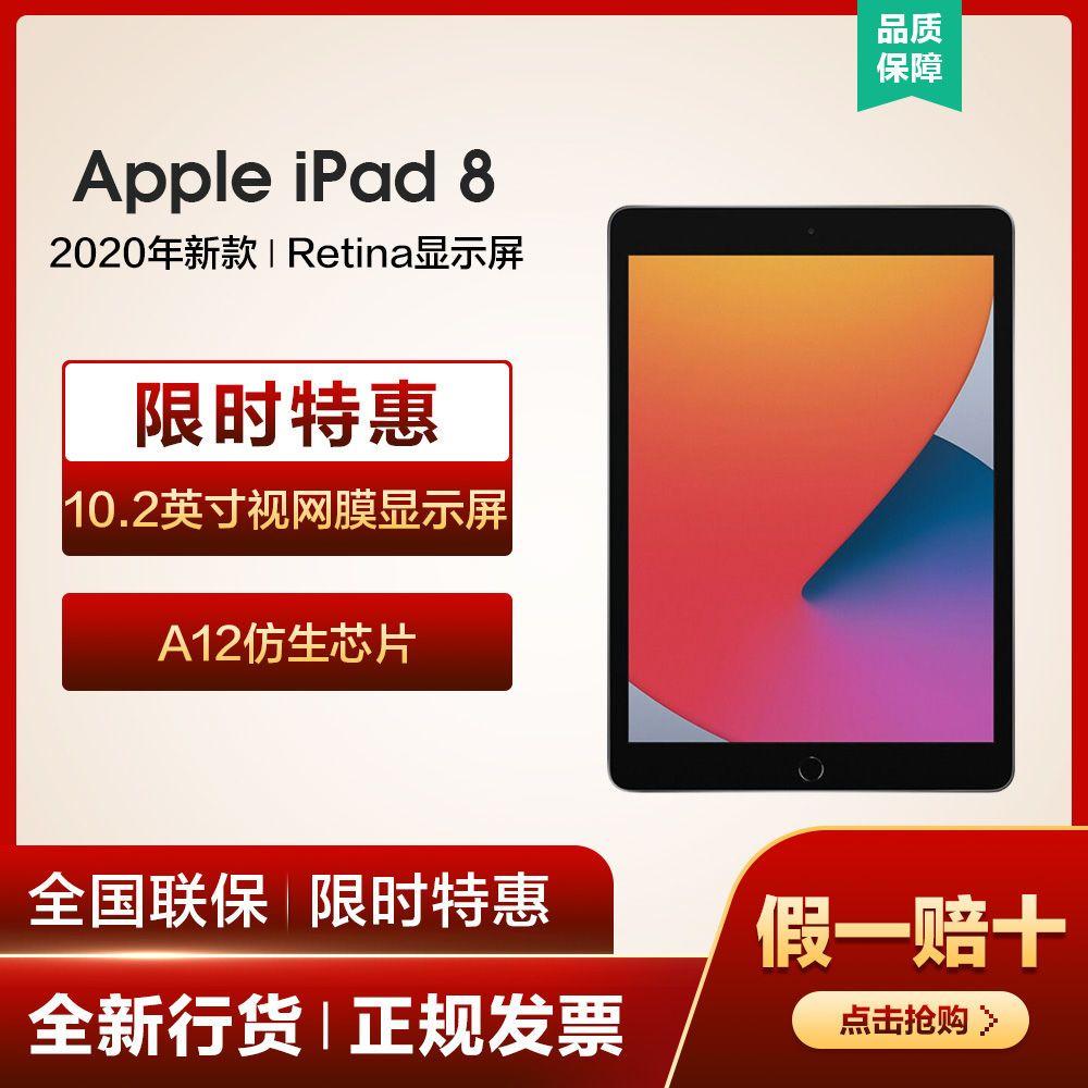 国行带发票:128GB Apple苹果 iPad 8 2020款 10.2英寸平板电脑 WLAN版