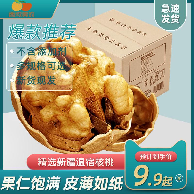 西域美农纸皮核桃3斤5斤装孕妇新货薄壳散装一级纸皮新疆坚果新鲜