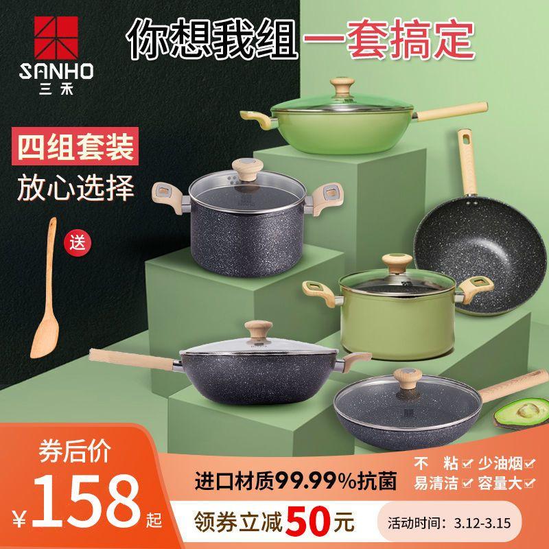 【抗菌系列】三禾不粘锅具套装炒锅煎锅奶锅汤锅家用磁炉燃气通用